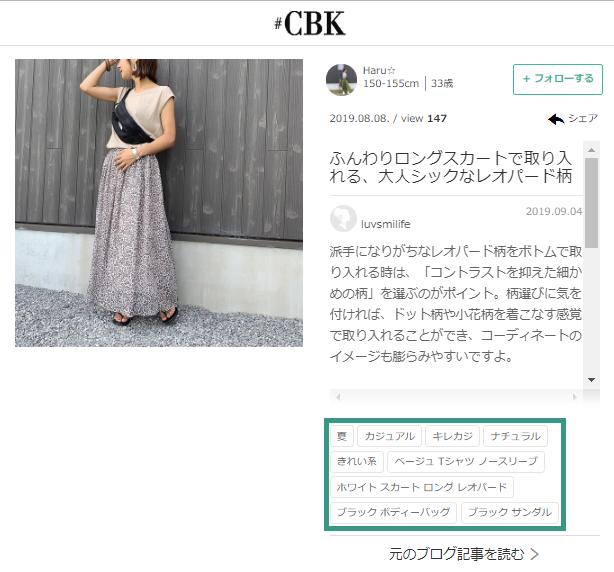 CBK_レオパードロングスカート