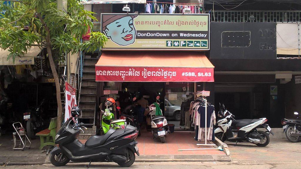 カンボジアのドンドンアップ