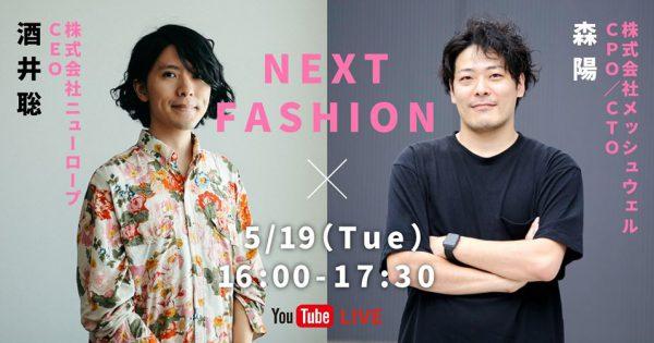NEXT FASHION - ファッションAIとリテール支援の視点から