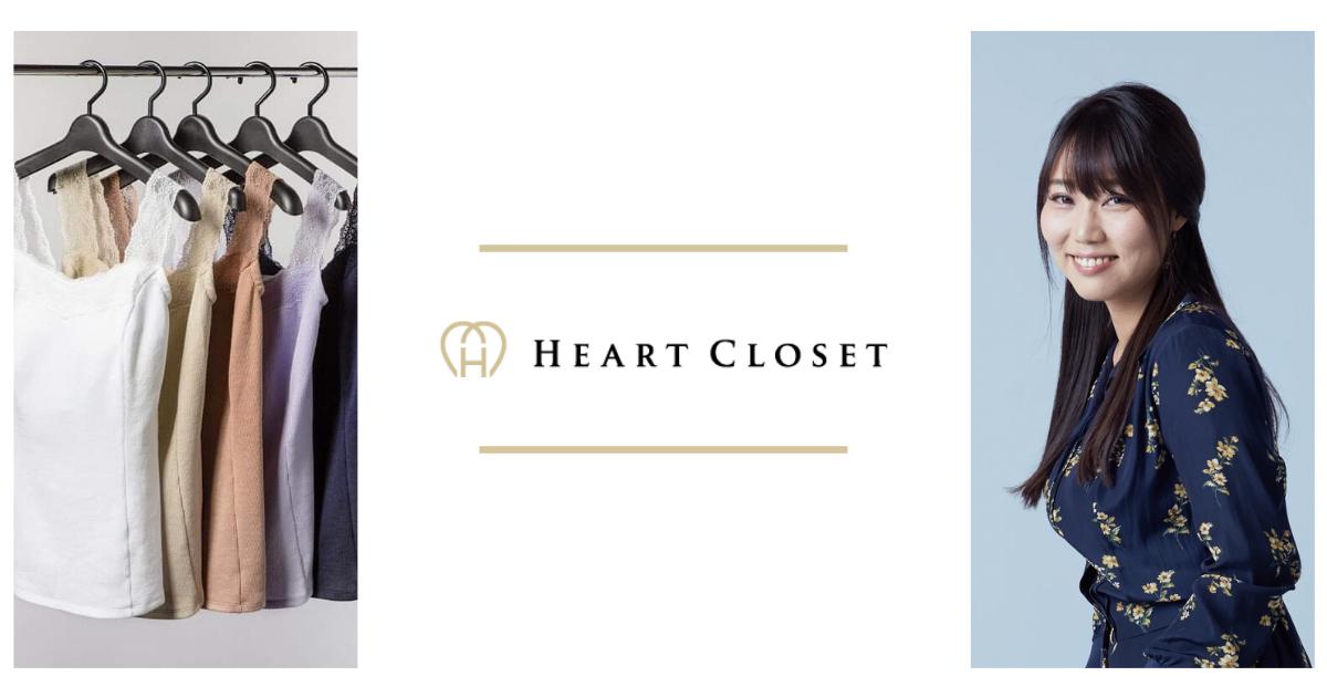 interview_heart-closet