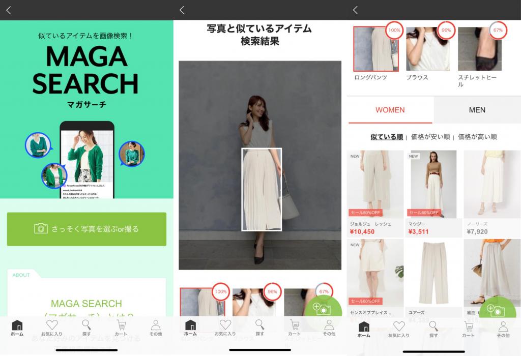 マガシークの画像検索(ファッションAI)