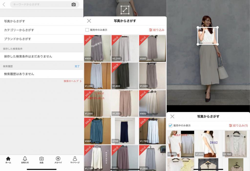 メルカリの画像検索(ファッションAI)