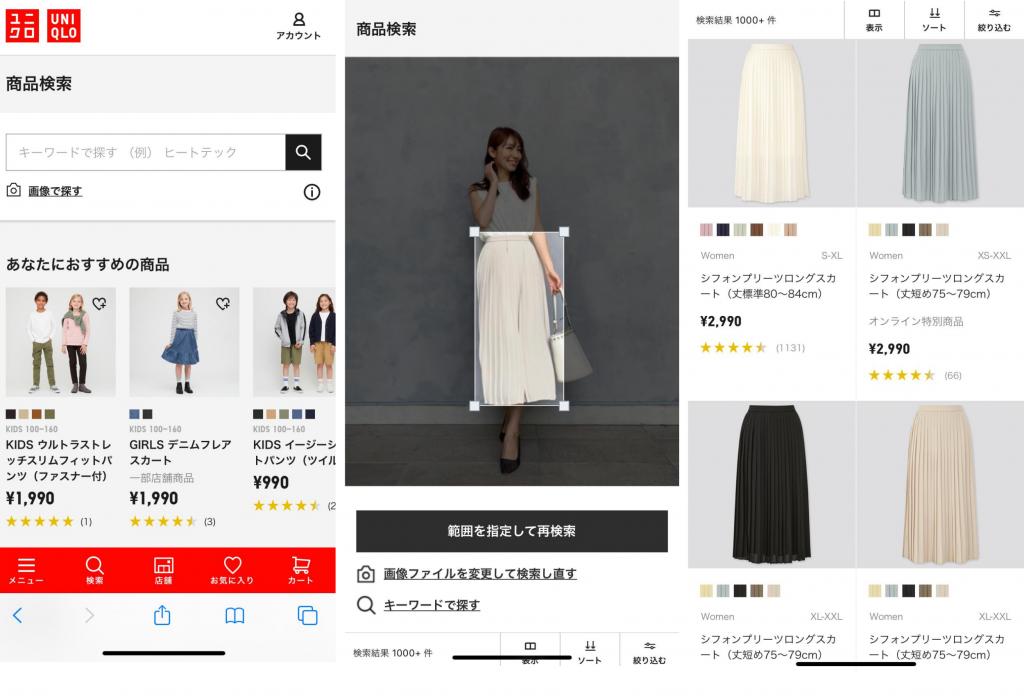 ユニクロの画像検索(ファッションAI)