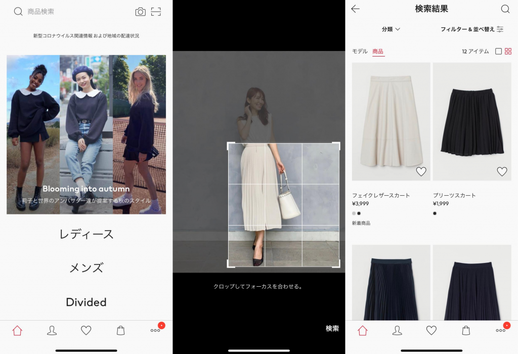 H&Mの画像検索(ファッションAI)