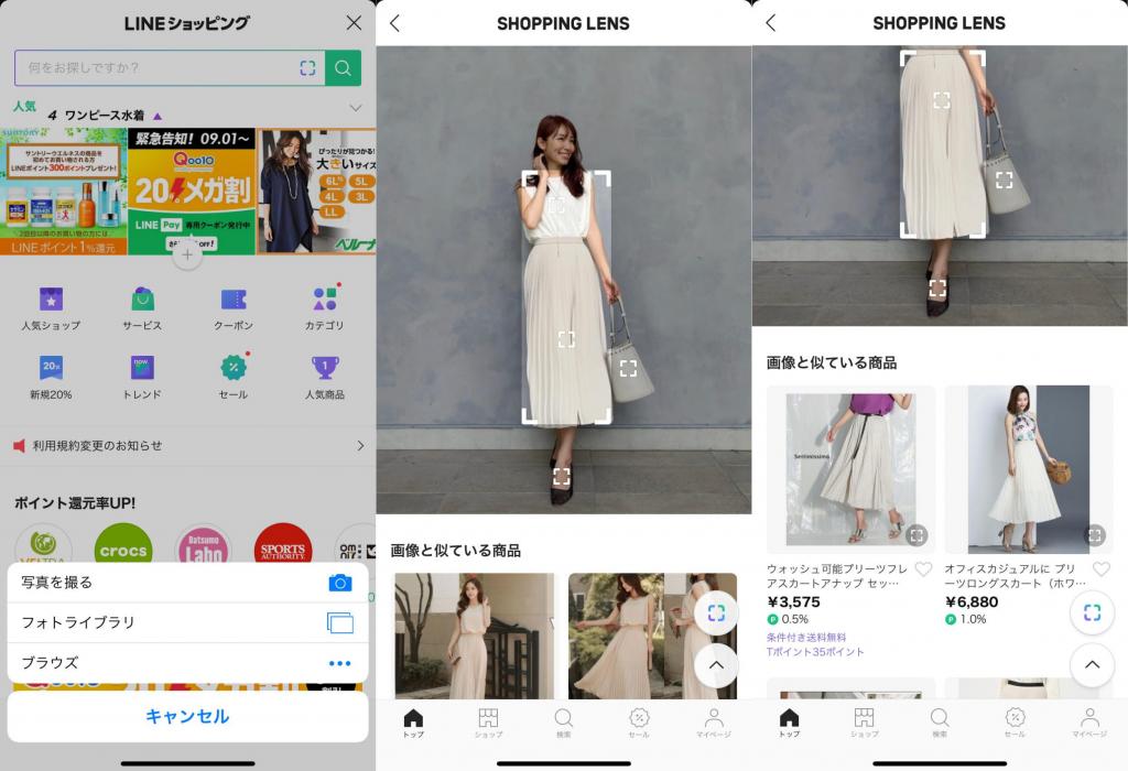 LINEショッピングの画像検索(ファッションAI)