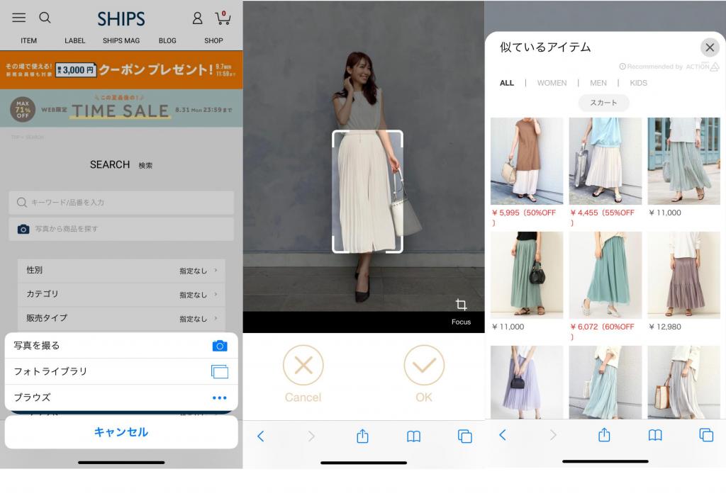 SHIPSの画像検索(ファッションAI)