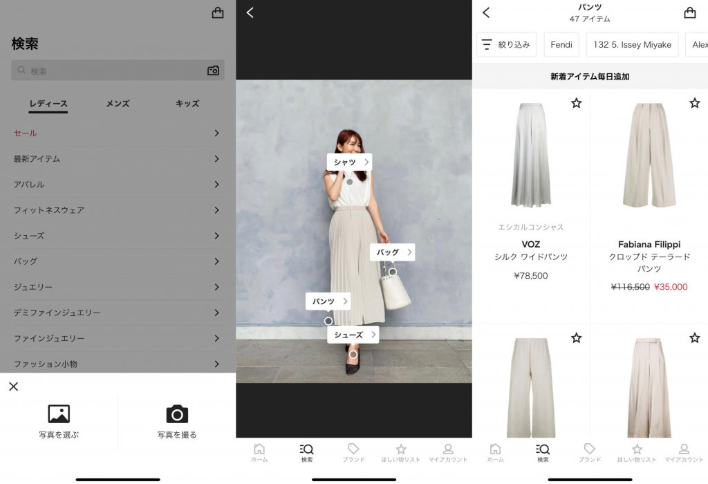 farfetchの画像検索(ファッションAI)