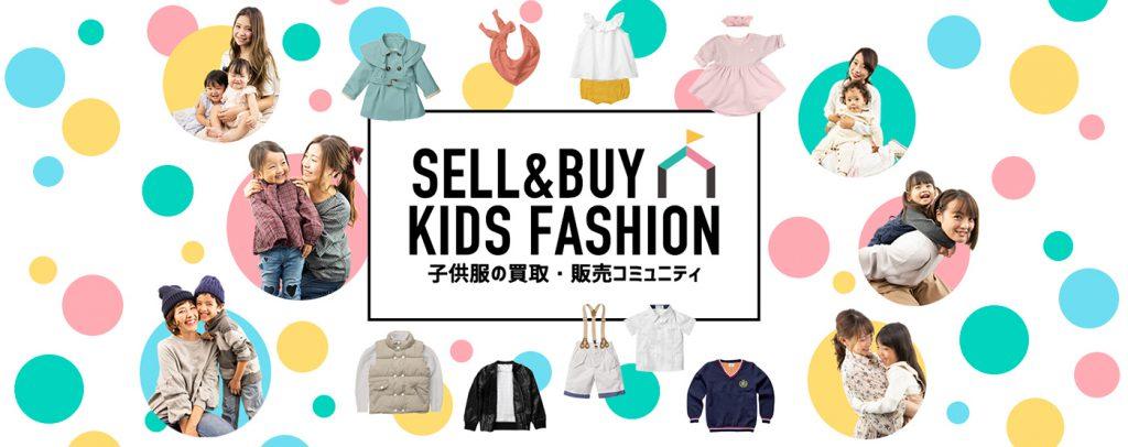 子供服の買取・販売コミュニティ「キャリーオン」
